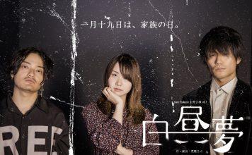 team Tsukumo 企画公演 『白昼夢』