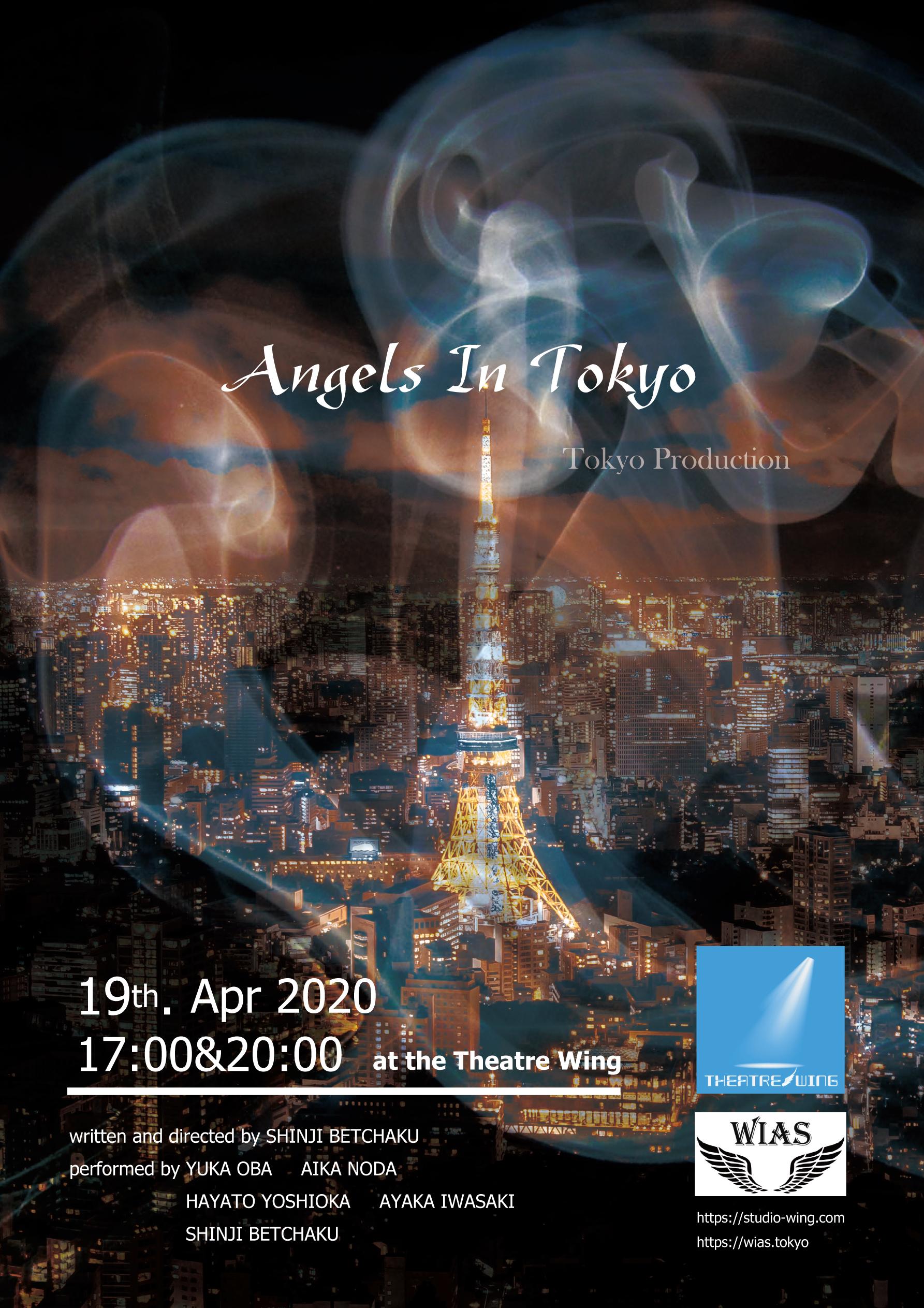 東京特別公演