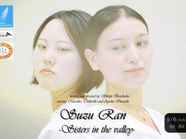 シアターウィング特別ライブ配信公演 Suzu Ran