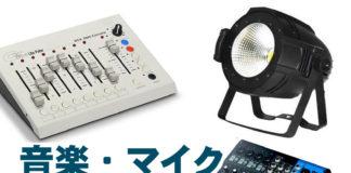 音楽・マイク・照明の使い方